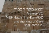 Who is this King of Glory _ Mi Zeh Melech Ha Kavod